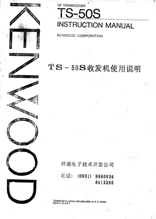 [分享]TS-50S简易说明书