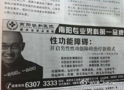 [推荐]潘石屹被代言南阳某男性病广告 怒斥医院不要脸(图)