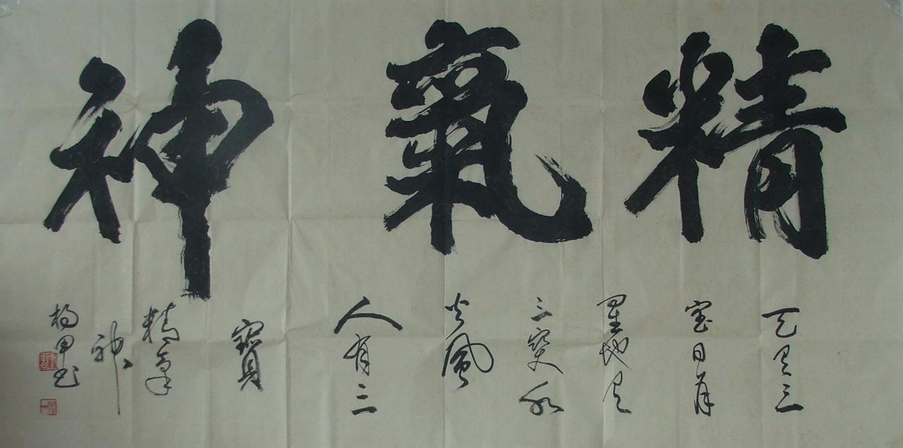 自幼酷爱书法,受教于中国书法家协会主席张海等当代书画名家.