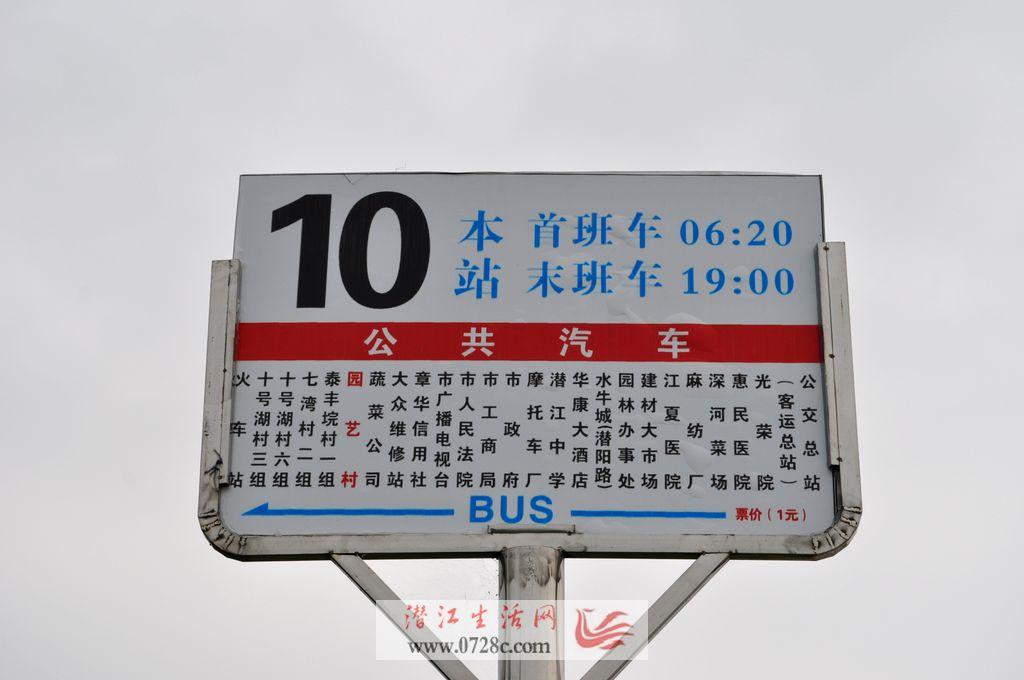 从潜江新汽车站开往火车站的10路车站牌