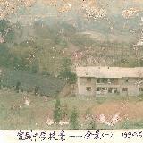 [原��]宣威中�W新老�Ρ龋ㄎ赐甏��m)