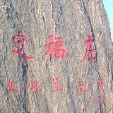 武清区南蔡村定福庄(文明生态村)