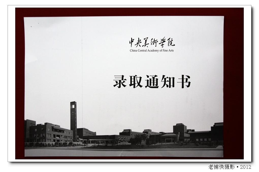 [原创]女儿王雪凝的央美录取通知书; up 腾讯游戏年度发布会18日央美