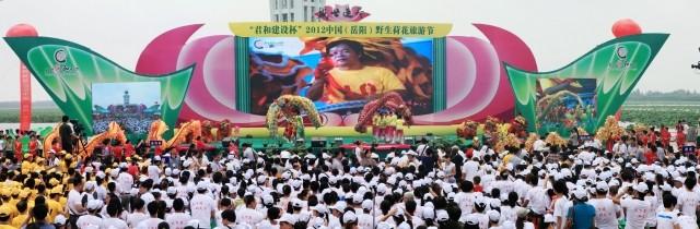 2012中国(岳阳)野生荷花旅游节隆重开幕