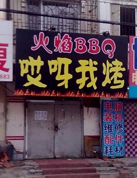 九台超有创意烧烤店名图片
