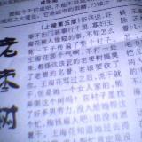 [原创]短篇小说《老枣树》
