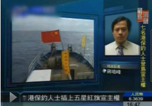 [转贴]香港保钓人士携五星红旗成功登钓鱼岛宣誓主权