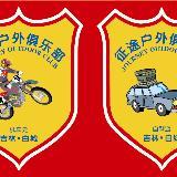 演出主题:西游记之黎明前骑行中国向海——征途版 2012.8.11
