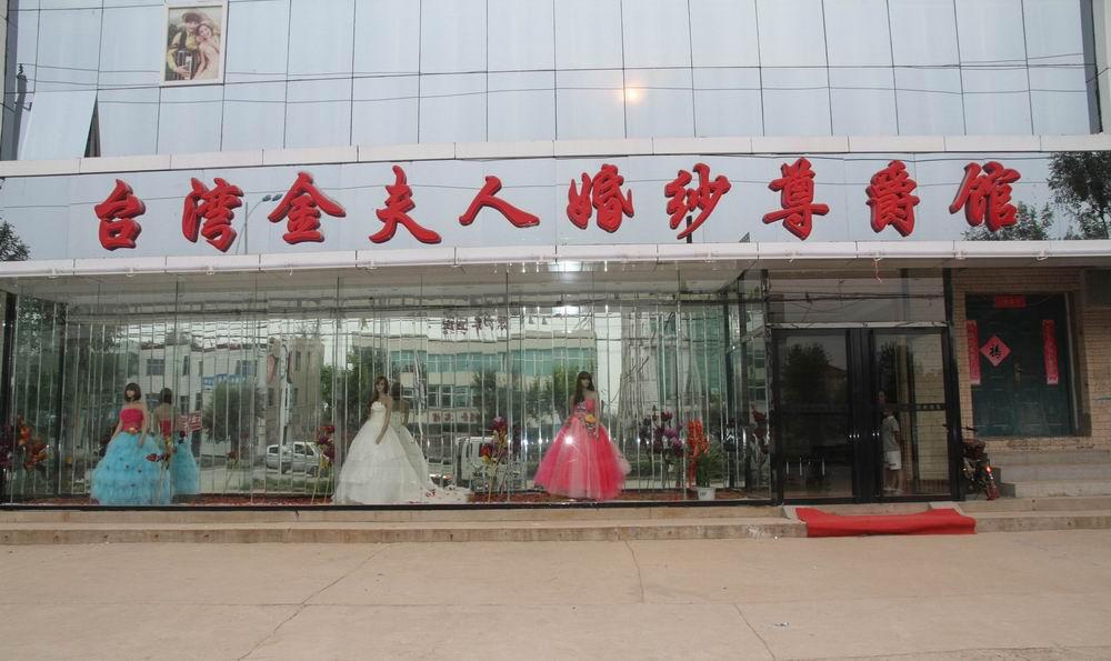 澳门地下赌场娱乐金夫人婚纱摄影