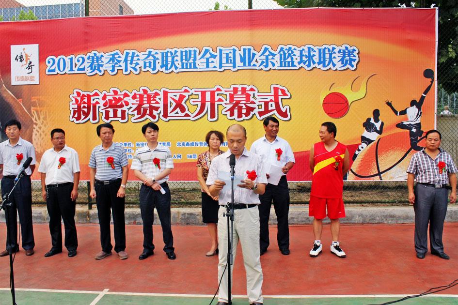2012赛季传奇全国业余篮球联赛龙8国际赛区开幕式