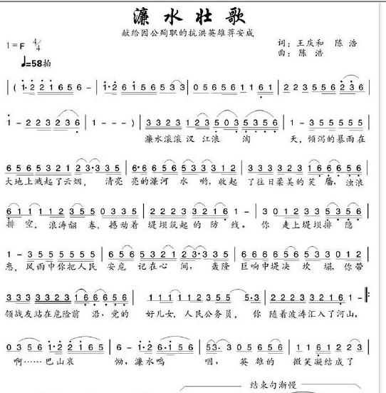 《濂水壮歌》激昂的旋律唱出了老百姓对蒋安成同志最后的倾诉.