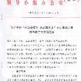 于都县两个永远办公室文件-于都第二届网络歌手大赛通知