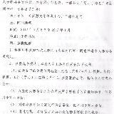 于都�h���永�h�k公室文件-于都第二�镁W�j歌手大�通知
