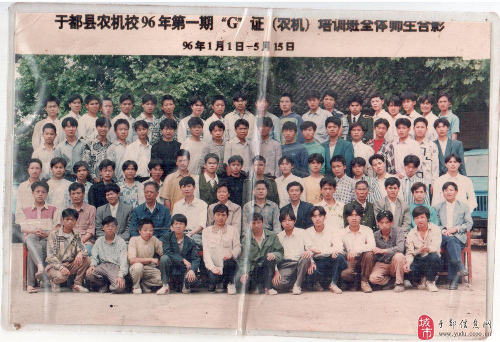 96年于都农机驾驶培训班毕业照
