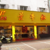 "[原��]美食�吃�F�吃�蟾妗�""景�S�店"""