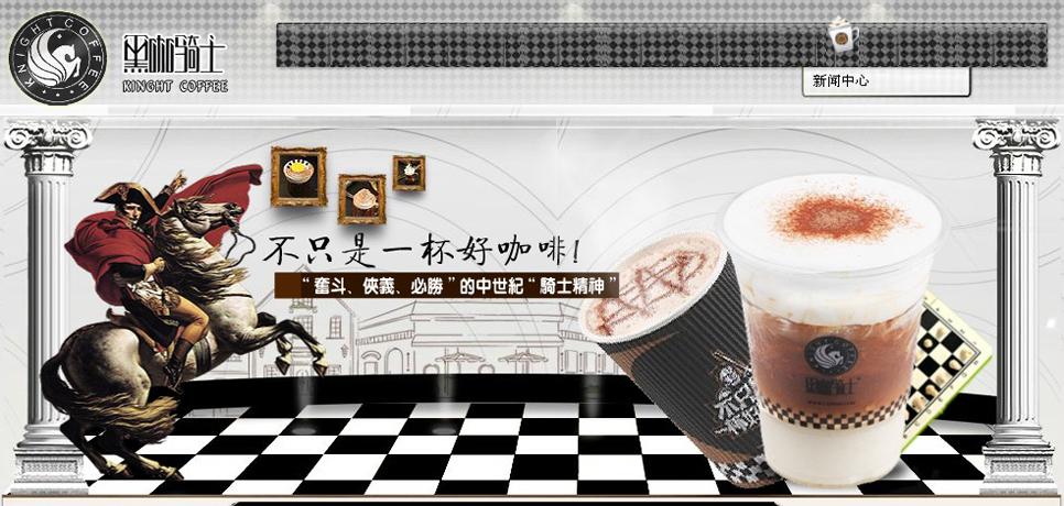 65279652796527965279黑咖骑士咖啡奶茶休闲吧
