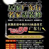 庆国庆迎中秋2012尚品佳艺百人团购广东?#23567;?#24180;内最后一次-参与厂家最多