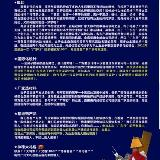 [公告][原创]庆国庆迎中秋2012尚品佳艺百人团购广东行