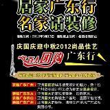 庆国庆迎中秋2012贵州毕节尚品佳艺百人团购广东行