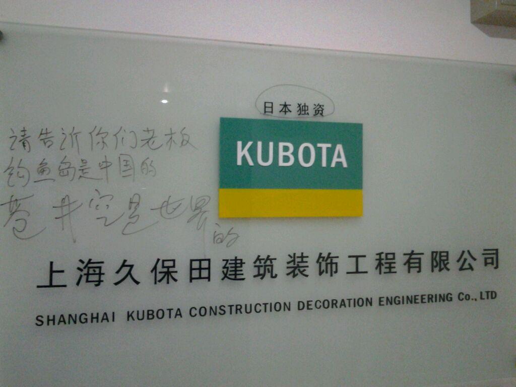 公司旁边有个日本企业 …于是我就这么干了 【有图】
