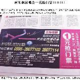 [分享]蔡依林演唱会一元抢门票!!!!!!!
