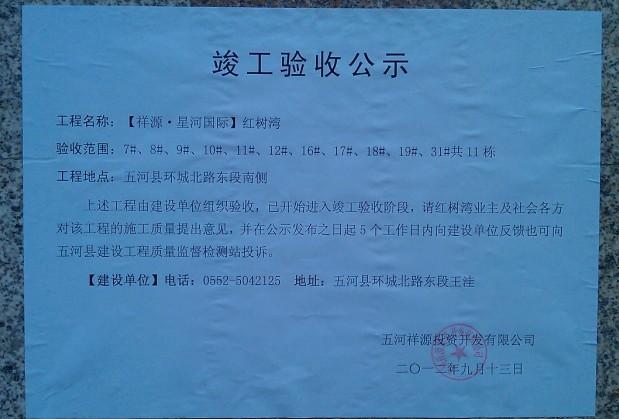 主题: 祥源·星河国际红树湾竣工验收公示