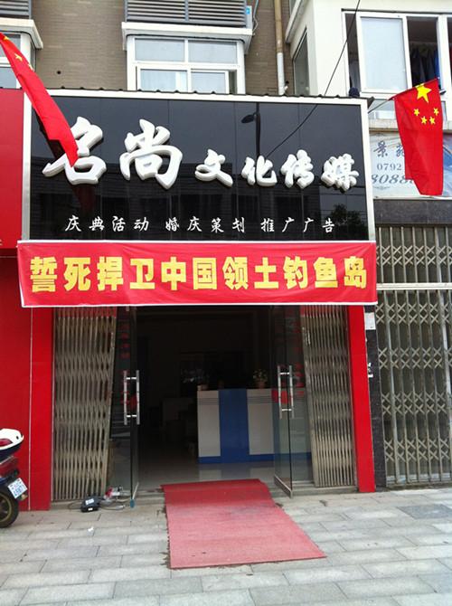 [原创] 瑞昌誓死捍卫中国领土钓鱼岛