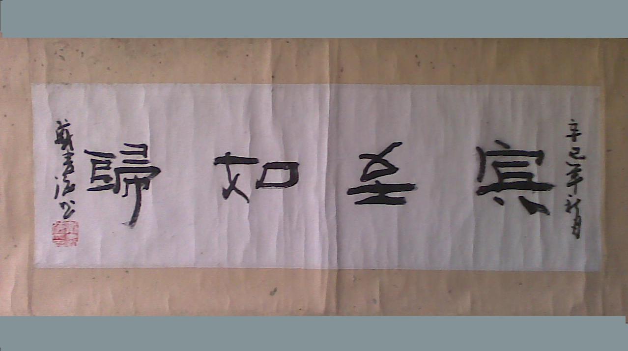 专业书画培训,(书法、美术)13855275603