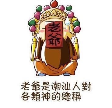 潮汕老爷保号表情图片展示图片
