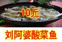 爱吃鱼的来吧:刘阿婆10元酸菜鱼送一份米特实惠