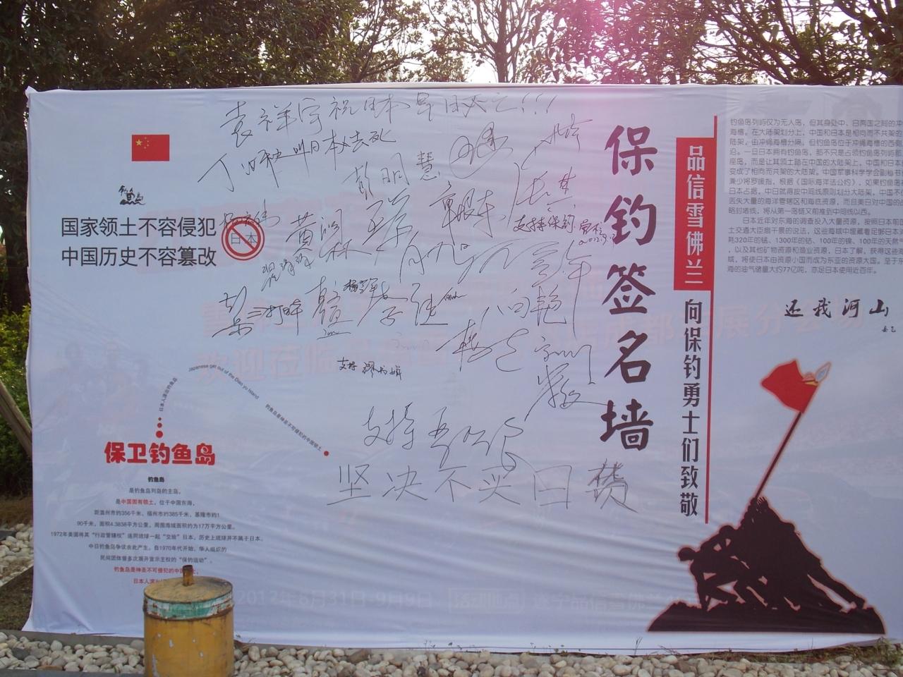 遂宁车展保卫钓鱼岛签名墙,我也小签了个!