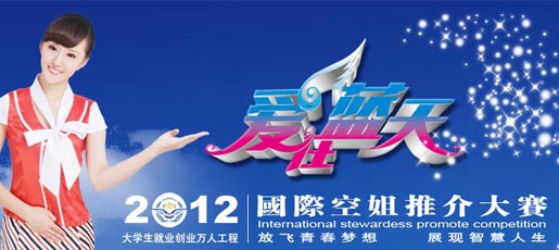 放飞梦想,让爱起航!2012国际空姐推介大赛,马上报名参加!