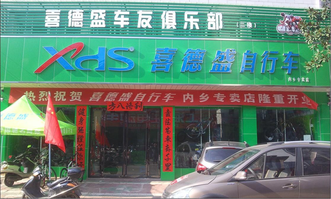 """[原创]咱内乡有了中国山地车高端品牌――――""""喜德盛自行车""""!"""