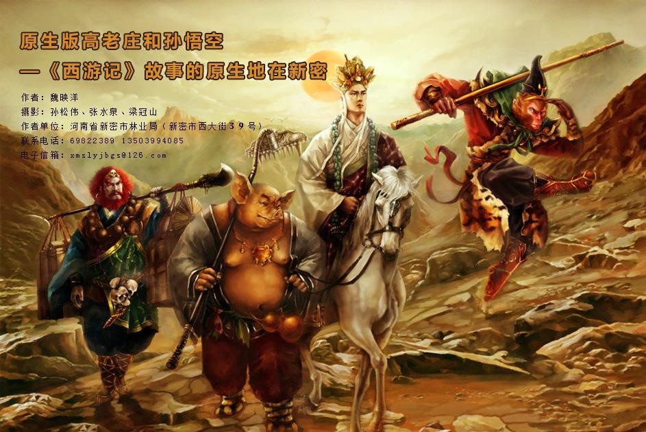 《西游记》故事的原生地在龙8国际