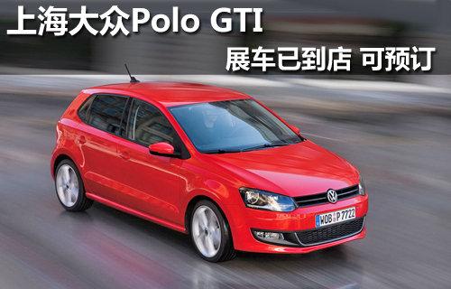 [转贴]上海大众POLO GTI展车已到店 可预订