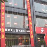孝义最牛饭店――刘一锅