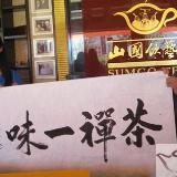 上栗县山国茶文化书画表演诗歌吟诵会召开