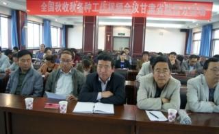 陇西县农业局积极组织收看全国秋收秋冬种工作视频会议