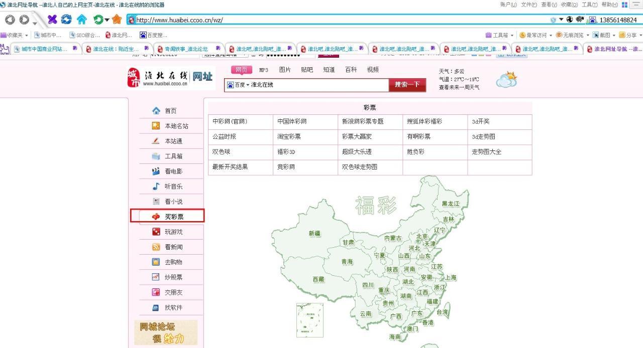 淮北人自己的网址导航,欢迎广大市民使用