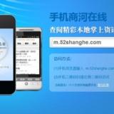 [公告]商河在线网站手机版上线通知