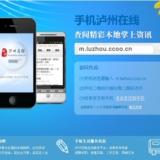 泸州在线网站手机版正式上线试运行