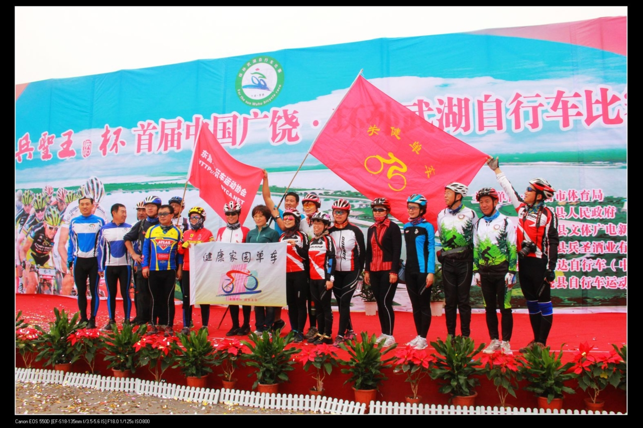 环孙武湖自行车赛