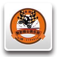大冶汽车摩托车运动协会