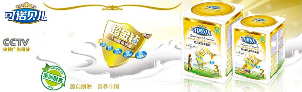 """[分享]惠州""""可诺贝儿""""羊奶粉国庆大酬宾买二送一"""