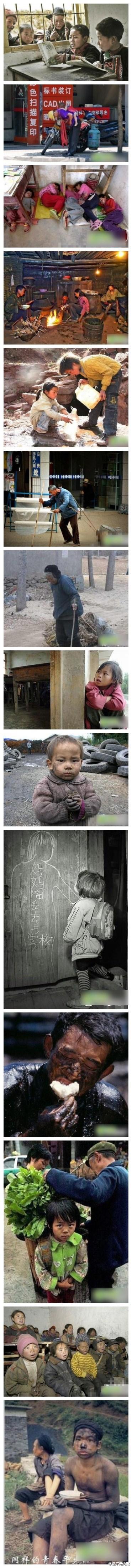 另一个中国