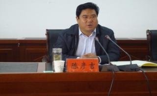 县长陈彦吉主持召开人口和计划生育工作会议