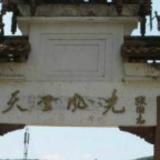 合江、天堂坝