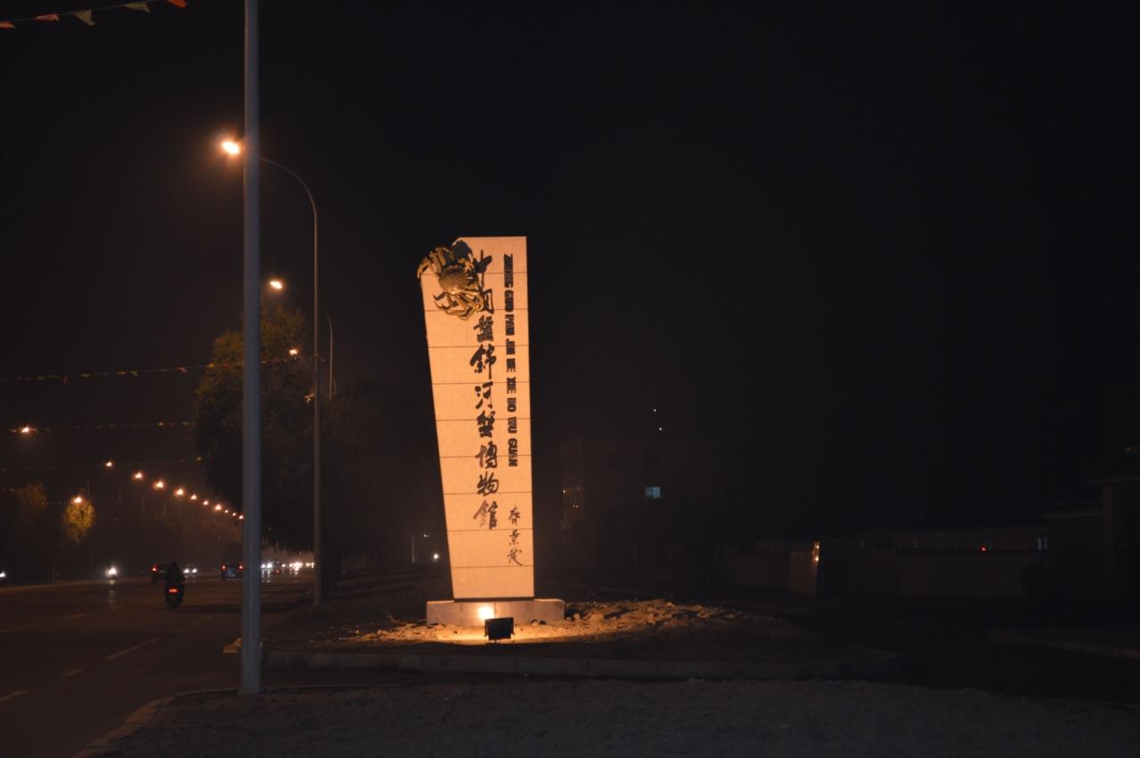 [原创]夜色下的盘锦河蟹博物馆【3P】