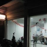 [公告]通城首家4399桌游吧――休�e��沸氯ヌ�!新店�_�I,免�M�w�!