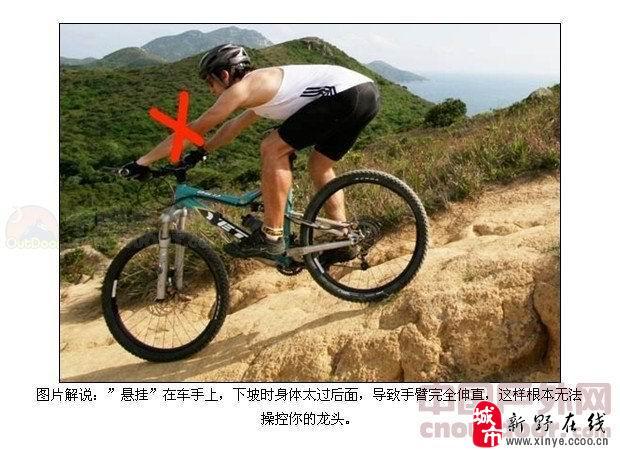 骑行时怎样掌握正确的山地车骑行姿势